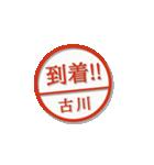 大人のはんこ(古川さん用)(個別スタンプ:13)