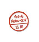 大人のはんこ(古川さん用)(個別スタンプ:15)