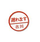 大人のはんこ(古川さん用)(個別スタンプ:16)