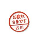 大人のはんこ(古川さん用)(個別スタンプ:17)
