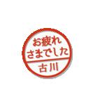 大人のはんこ(古川さん用)(個別スタンプ:18)