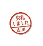 大人のはんこ(古川さん用)(個別スタンプ:22)