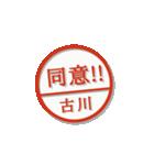 大人のはんこ(古川さん用)(個別スタンプ:25)