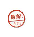 大人のはんこ(古川さん用)(個別スタンプ:29)