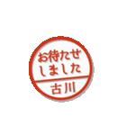 大人のはんこ(古川さん用)(個別スタンプ:31)