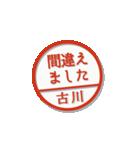 大人のはんこ(古川さん用)(個別スタンプ:32)