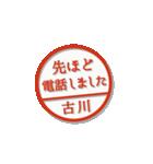 大人のはんこ(古川さん用)(個別スタンプ:35)