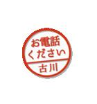大人のはんこ(古川さん用)(個別スタンプ:36)