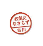大人のはんこ(古川さん用)(個別スタンプ:39)