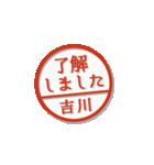 大人のはんこ(吉川さん用)(個別スタンプ:1)