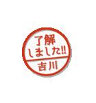 大人のはんこ(吉川さん用)(個別スタンプ:2)
