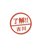 大人のはんこ(吉川さん用)(個別スタンプ:4)