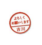 大人のはんこ(吉川さん用)(個別スタンプ:7)