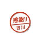 大人のはんこ(吉川さん用)(個別スタンプ:9)