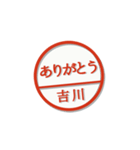 大人のはんこ(吉川さん用)(個別スタンプ:10)