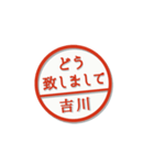 大人のはんこ(吉川さん用)(個別スタンプ:12)
