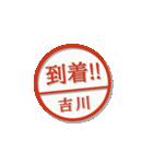 大人のはんこ(吉川さん用)(個別スタンプ:13)