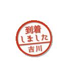 大人のはんこ(吉川さん用)(個別スタンプ:14)