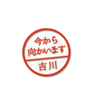 大人のはんこ(吉川さん用)(個別スタンプ:15)