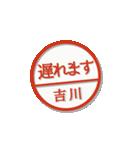 大人のはんこ(吉川さん用)(個別スタンプ:16)