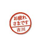 大人のはんこ(吉川さん用)(個別スタンプ:17)