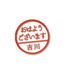 大人のはんこ(吉川さん用)(個別スタンプ:19)