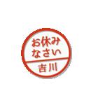 大人のはんこ(吉川さん用)(個別スタンプ:20)