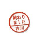 大人のはんこ(吉川さん用)(個別スタンプ:21)