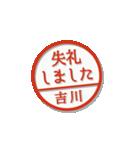 大人のはんこ(吉川さん用)(個別スタンプ:22)