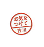 大人のはんこ(吉川さん用)(個別スタンプ:24)