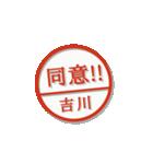 大人のはんこ(吉川さん用)(個別スタンプ:25)