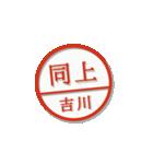大人のはんこ(吉川さん用)(個別スタンプ:26)