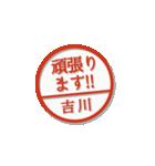 大人のはんこ(吉川さん用)(個別スタンプ:28)
