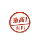 大人のはんこ(吉川さん用)(個別スタンプ:29)
