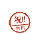大人のはんこ(吉川さん用)(個別スタンプ:30)