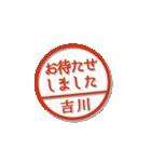 大人のはんこ(吉川さん用)(個別スタンプ:31)