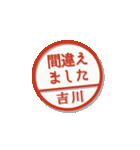大人のはんこ(吉川さん用)(個別スタンプ:32)