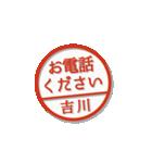 大人のはんこ(吉川さん用)(個別スタンプ:36)