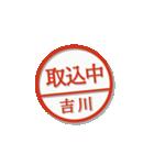 大人のはんこ(吉川さん用)(個別スタンプ:37)