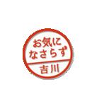 大人のはんこ(吉川さん用)(個別スタンプ:39)