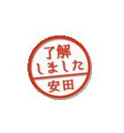 大人のはんこ(安田さん用)(個別スタンプ:1)