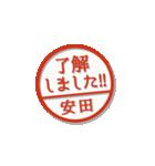 大人のはんこ(安田さん用)(個別スタンプ:2)