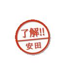大人のはんこ(安田さん用)(個別スタンプ:4)