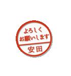 大人のはんこ(安田さん用)(個別スタンプ:7)