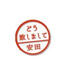 大人のはんこ(安田さん用)(個別スタンプ:12)