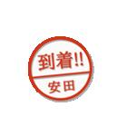 大人のはんこ(安田さん用)(個別スタンプ:13)