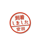 大人のはんこ(安田さん用)(個別スタンプ:14)