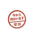 大人のはんこ(安田さん用)(個別スタンプ:15)