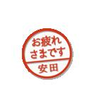 大人のはんこ(安田さん用)(個別スタンプ:17)