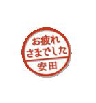 大人のはんこ(安田さん用)(個別スタンプ:18)